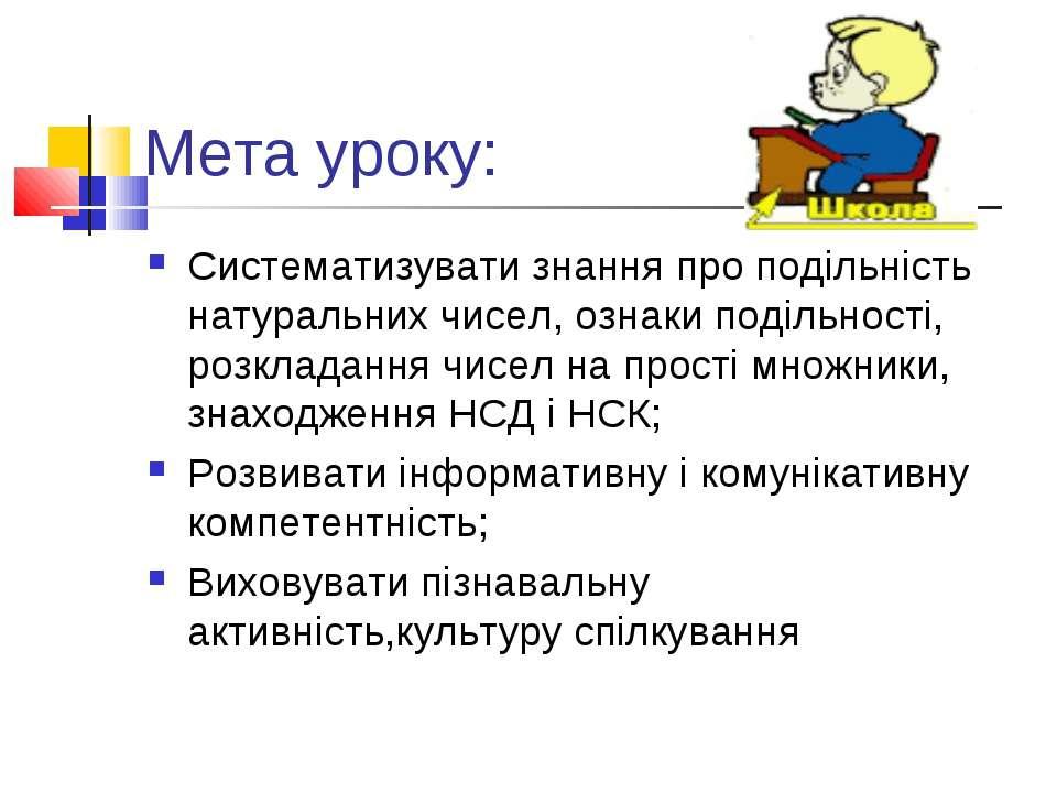 Мета уроку: Систематизувати знання про подільність натуральних чисел, ознаки ...