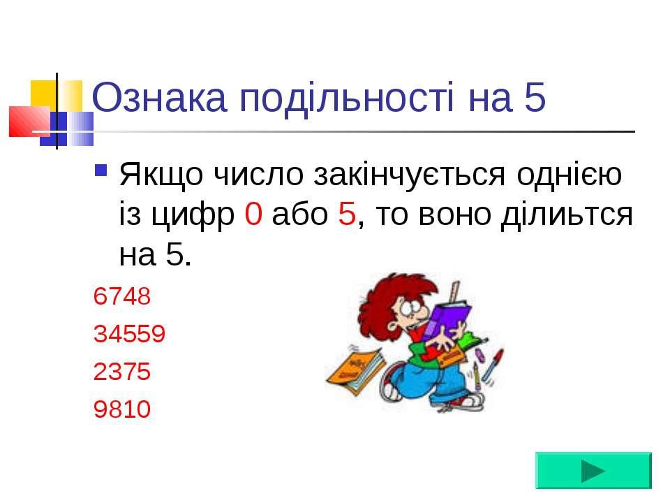 Ознака подільності на 5 Якщо число закінчується однією із цифр 0 або 5, то во...