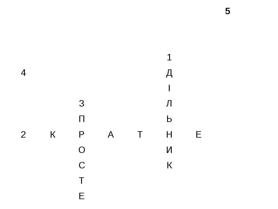 5 1 4 Д І 3 Л П Ь 2 К Р А Т Н Е О И С К Т Е