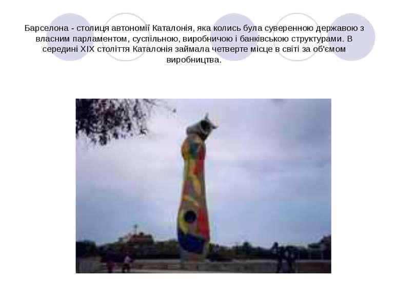 Барселона - столиця автономії Каталонія, яка колись була суверенною державою ...