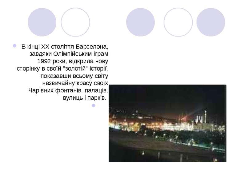 В кінці XX століття Барселона, завдяки Олімпійським іграм 1992 роки, відкрила...
