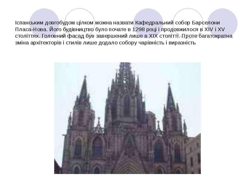 Іспанським довгобудом цілком можна назвати Кафедральний собор Барселони Пласа...
