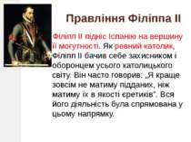 Правління Філіппа ІІ Філіпп II підніс Іспанію на вершину її могутності. Як ре...