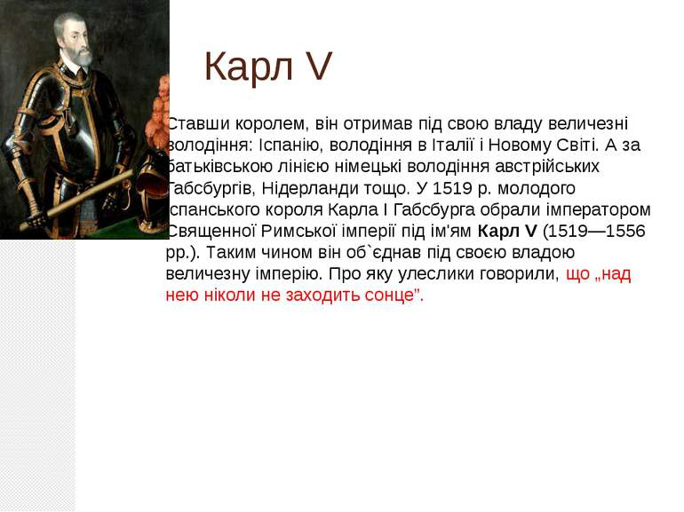 Карл V Ставши королем, він отримав під свою владу величезні володіння: Іспані...