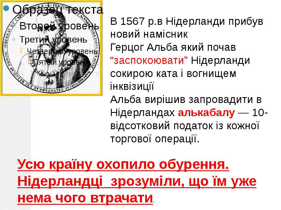 """В 1567 р.в Нідерланди прибув новий намісник Герцог Альба який почав """"заспокою..."""