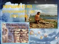 ПЕРШИЙ ЕТАП - (стародавній) - до 1866 року