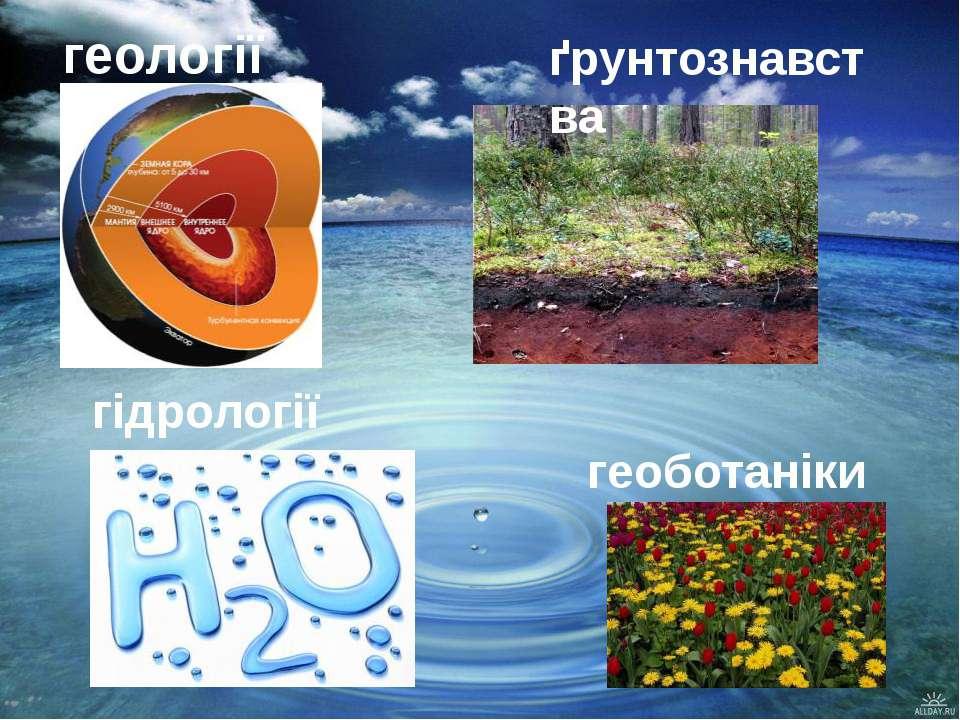 геології ґрунтознавства гідрології геоботаніки