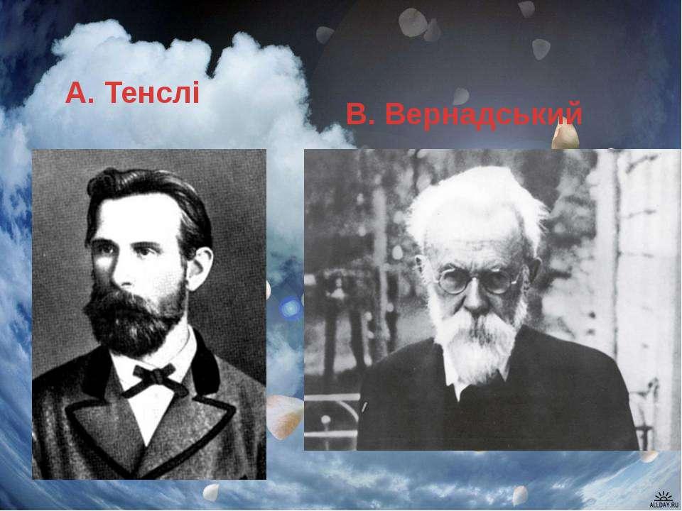 А. Тенслі В. Вернадський