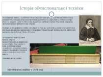 Історія обчислювальної техніки Виготовлено лінійку у 1978 році Логарифмічна л...