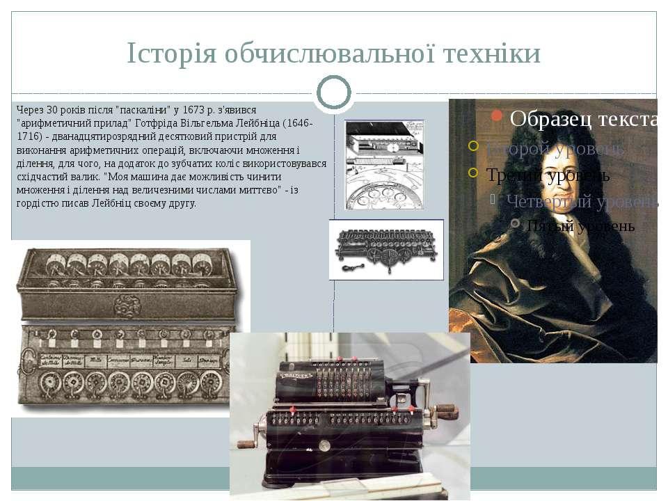 """Історія обчислювальної техніки Через 30 рокiв пiсля """"паскалiни"""" у 1673 р. з'я..."""