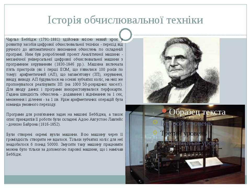 Історія обчислювальної техніки Чарльз Беббiдж (1791-1881) здiйснив якiсно нов...