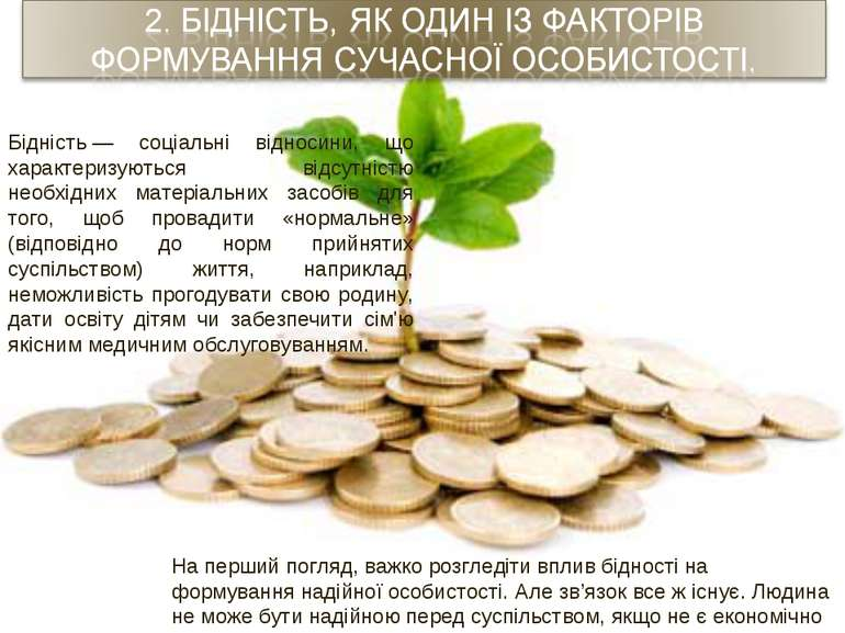 Бідність— соціальні відносини, що характеризуються відсутністю необхідних ма...