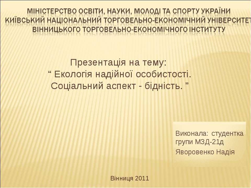 """Презентація на тему: """" Екологія надійної особистості. Соціальний аспект - бід..."""