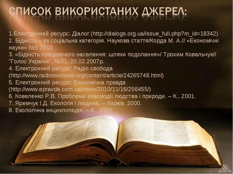 1.Електронний ресурс: Діалог (http://dialogs.org.ua/issue_full.php?m_id=18342...