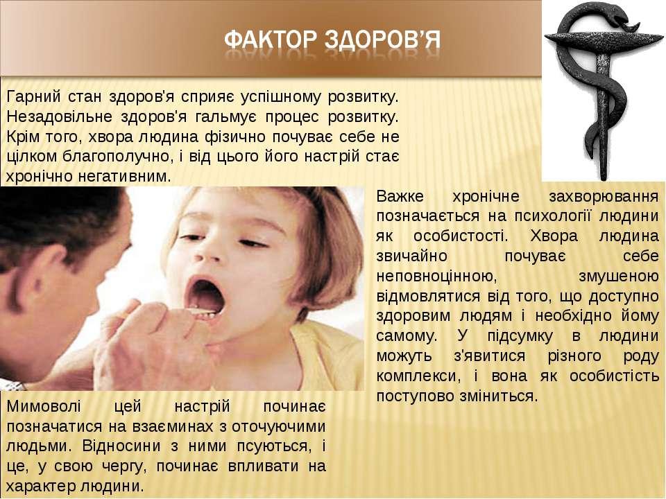Гарний стан здоров'я сприяє успішному розвитку. Незадовільне здоров'я гальмує...