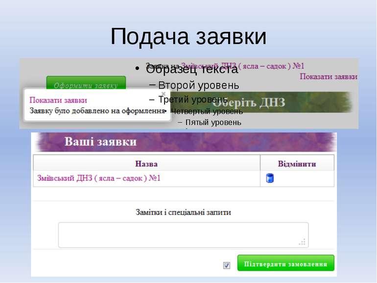 Подача заявки