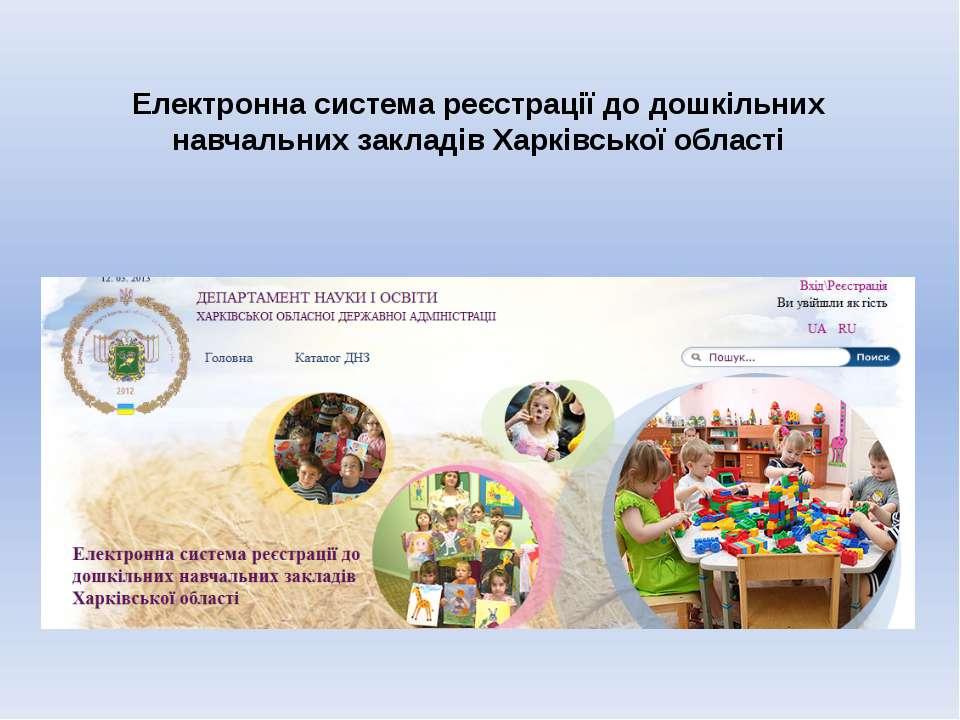 Електронна система реєстрації до дошкільних навчальних закладів Харківської о...