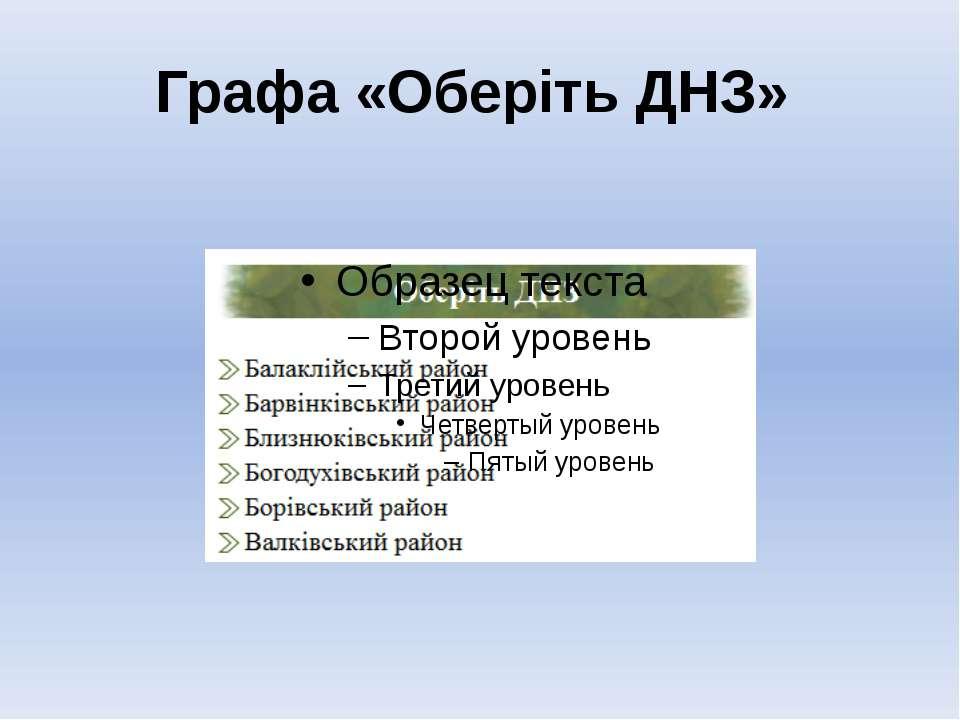 Графа «Оберіть ДНЗ»