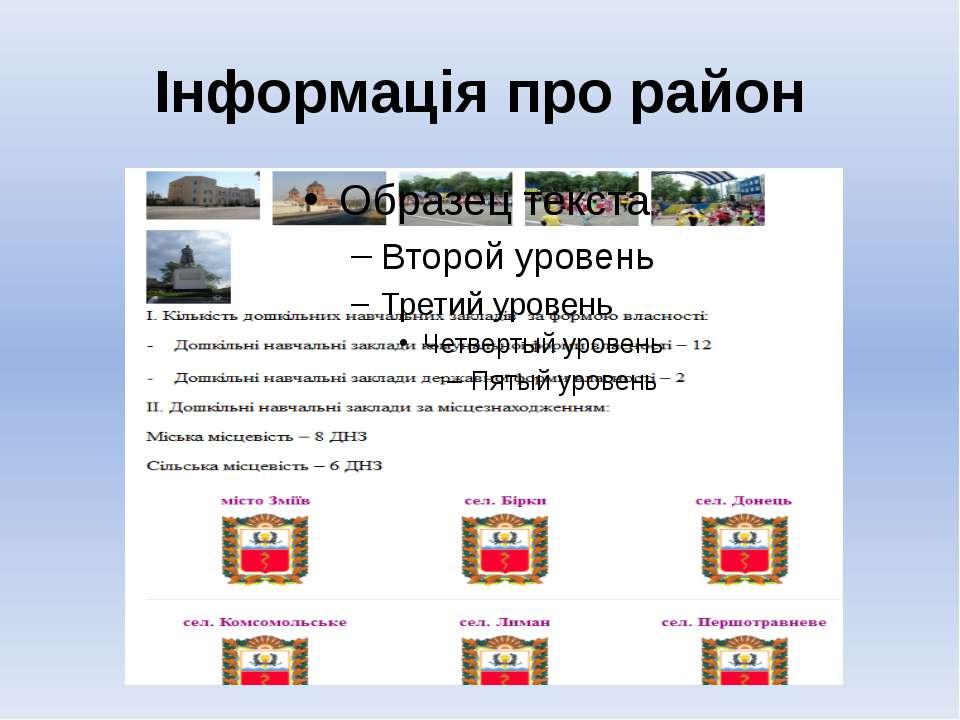 Інформація про район