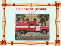 При пожежі дзвони: 101