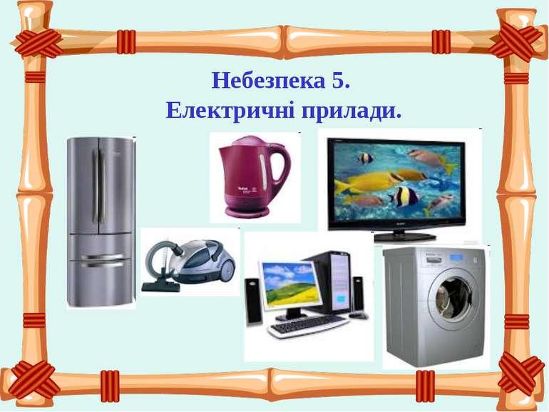 Небезпека 5. Електричні прилади.