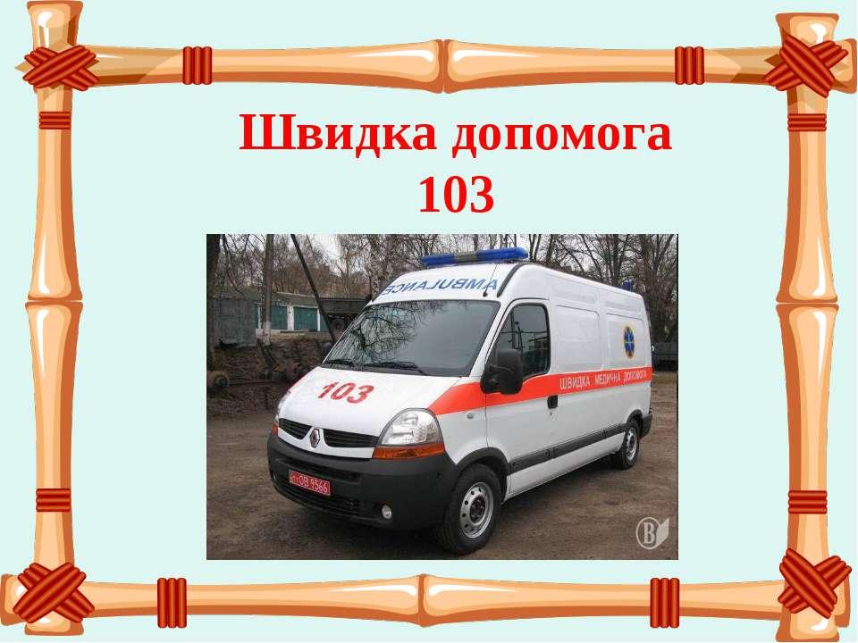 Швидка допомога 103