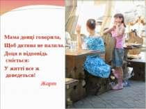 Мама донці говорила, Щоб дитина не палила. Доця в відповідь сміється: У житті...