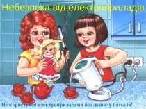 Не користуйся електроприладами без дозволу батьків! Небезпека від електроприл...