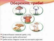 Обережно, гриби! Дітям небажано вживати гриби у їжу. Брати до рук гриби небез...