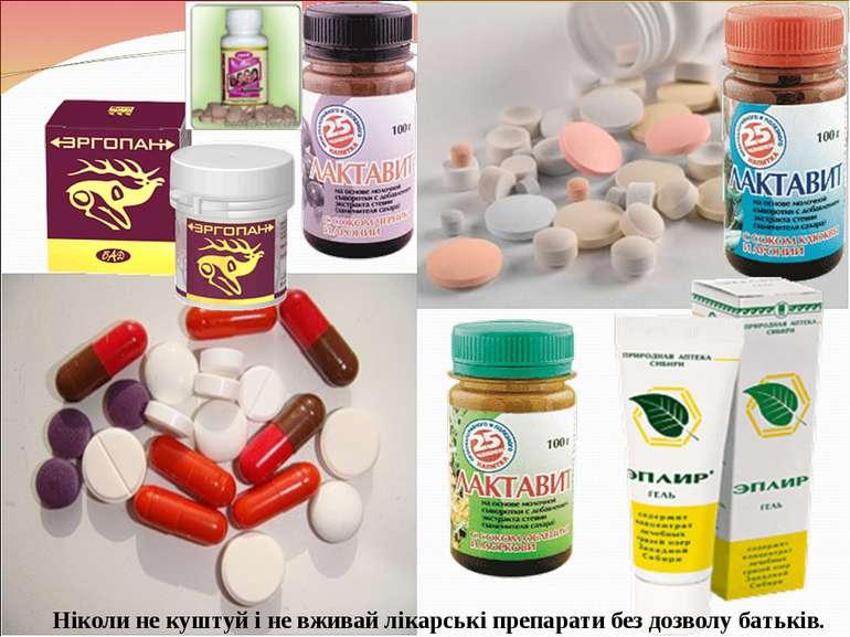 Ніколи не куштуй і не вживай лікарські препарати без дозволу батьків.