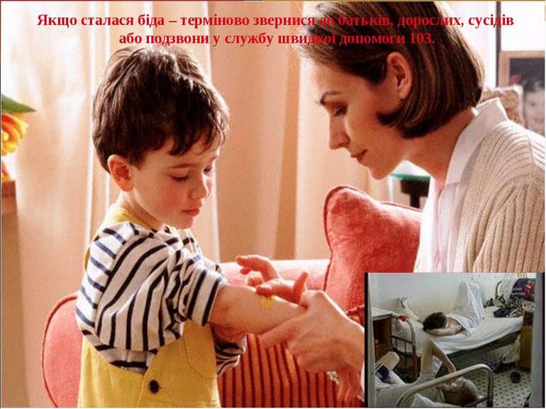 Якщо сталася біда – терміново звернися до батьків, дорослих, сусідів або подз...