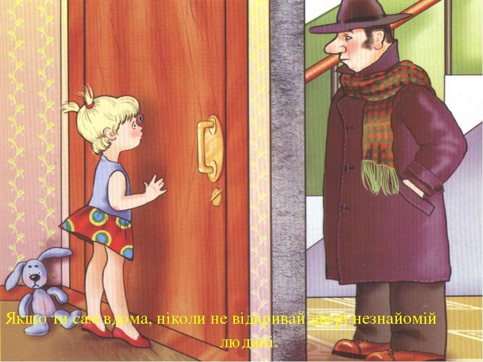 Ти сам вдома Якщо ти сам вдома, ніколи не відкривай двері незнайомій людині.