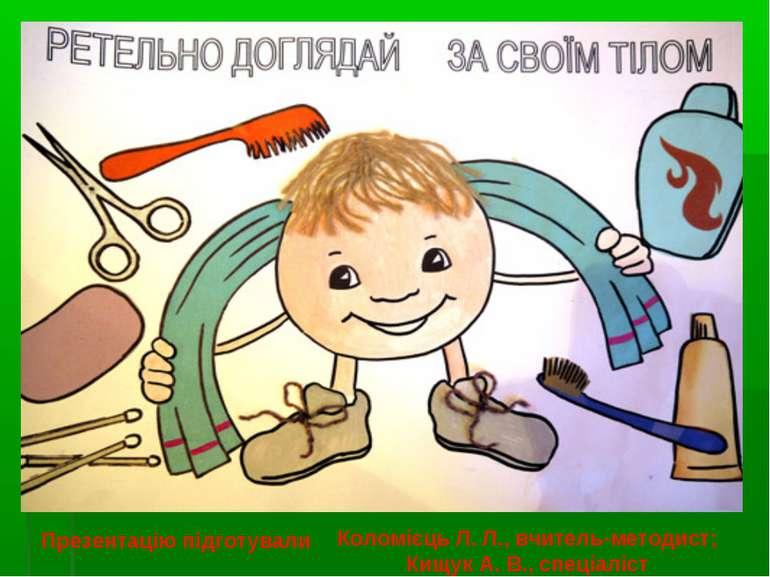 Коломієць Л. Л., вчитель-методист; Кищук А. В., спеціаліст Презентацію підгот...