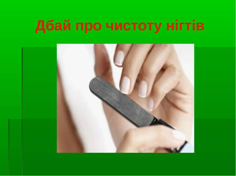 Дбай про чистоту нігтів