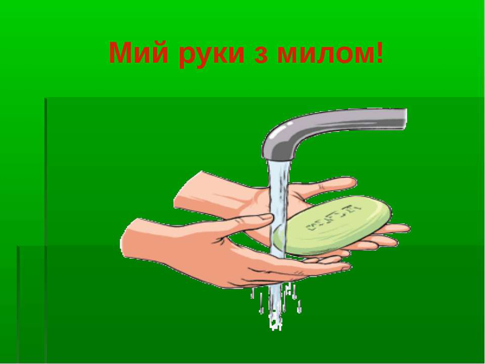 Мий руки з милом!