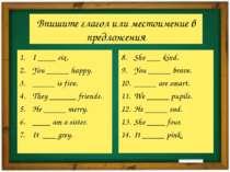 Впишите глагол или местоимение в предложения She ___ kind. You _____ brave. _...