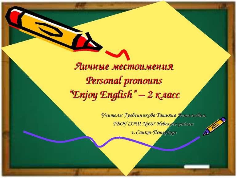 """Личные местоимения Personal pronouns """"Enjoy English"""" – 2 класс Учитель: Гребе..."""