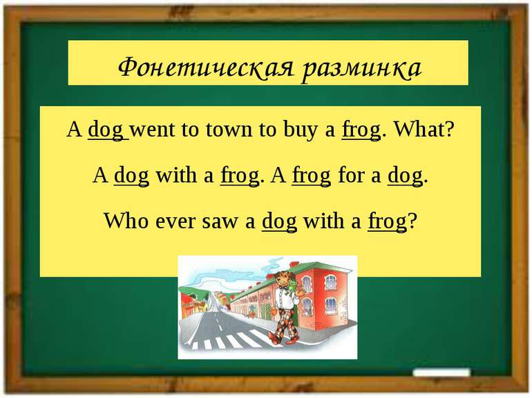 Фонетическая разминка A dog went to town to buy a frog. What? A dog with a fr...
