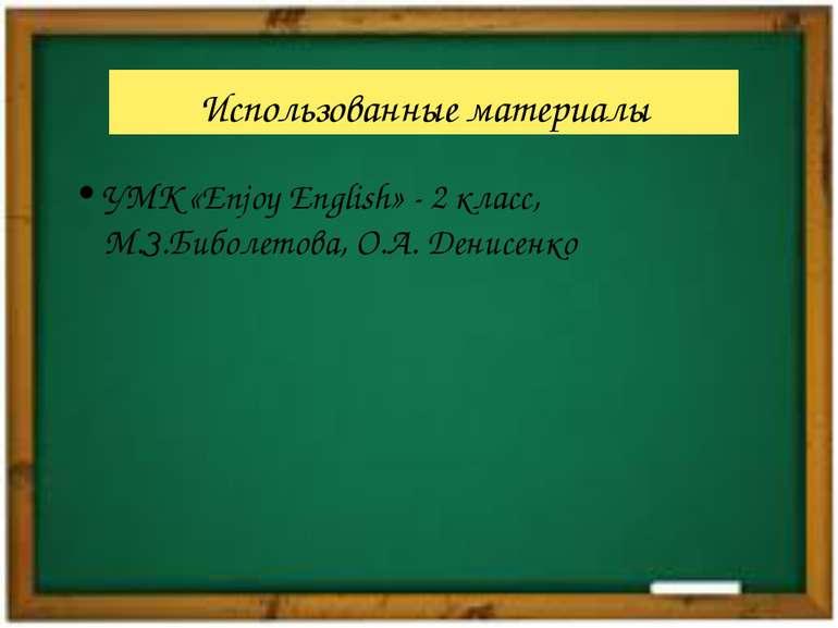 Использованные материалы УМК «Enjoy English» - 2 класс, М.З.Биболетова, О.А. ...