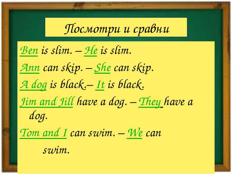 Посмотри и сравни Ben is slim. – He is slim. Ann can skip. – She can skip. A ...