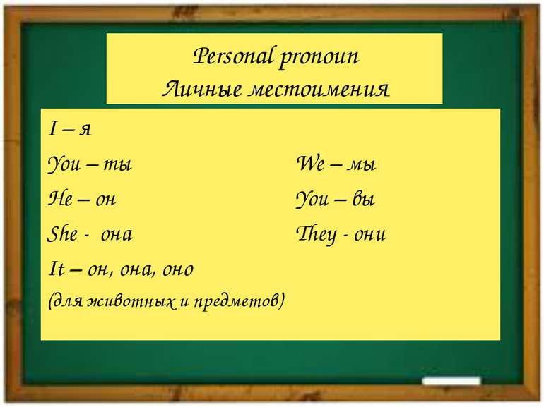 Personal pronoun Личные местоимения I – я You – ты He – он She - она It – он,...