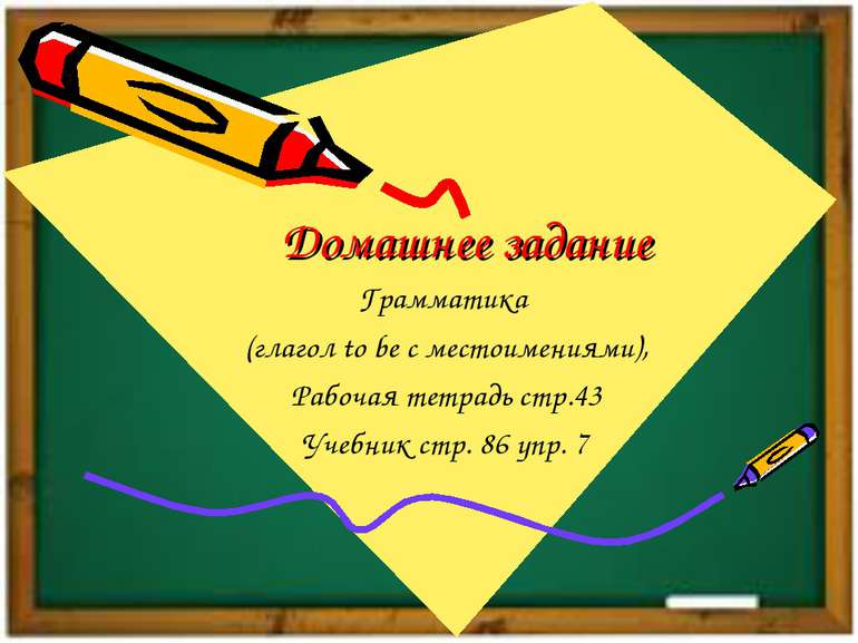 Домашнее задание Грамматика (глагол to be с местоимениями), Рабочая тетрадь с...