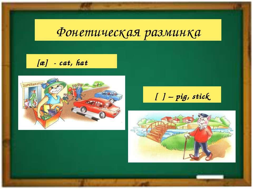 Фонетическая разминка [æ] - cat, hat [ɪ] – pig, stick