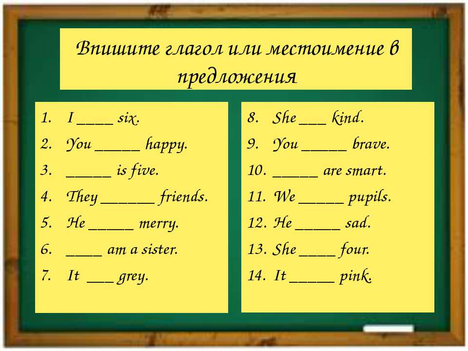 Впишите глагол или местоимение в предложения She ___ kind. You _____ brave. _...