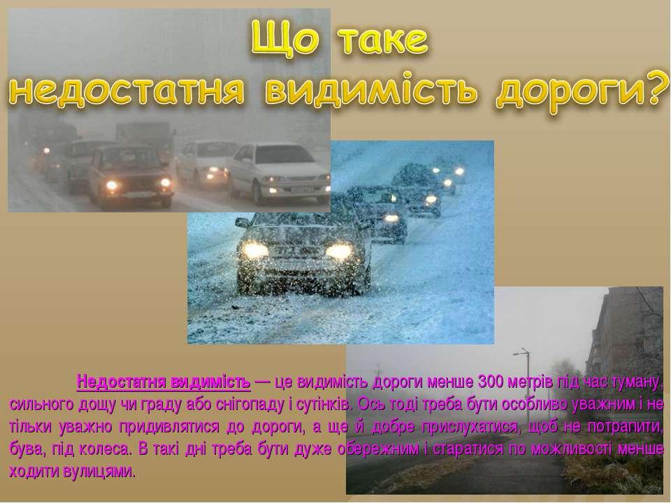 Недостатня видимість — це видимість дороги менше 300 метрів під час туману, с...