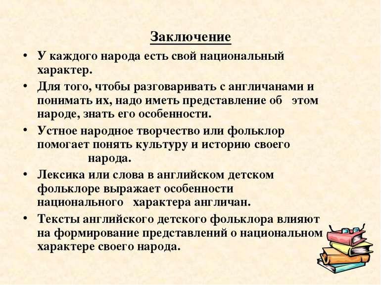 Заключение У каждого народа есть свой национальный характер. Для того, чтобы ...