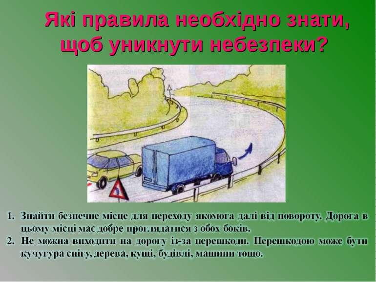 Які правила необхідно знати, щоб уникнути небезпеки?