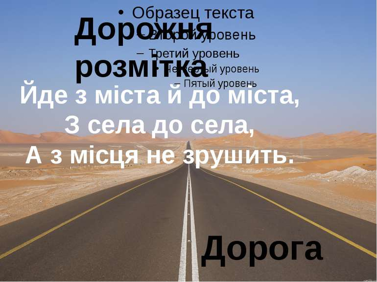 Дорога Дорожня розмітка Дорожня розмітка Йде з міста й до міста, З села до се...