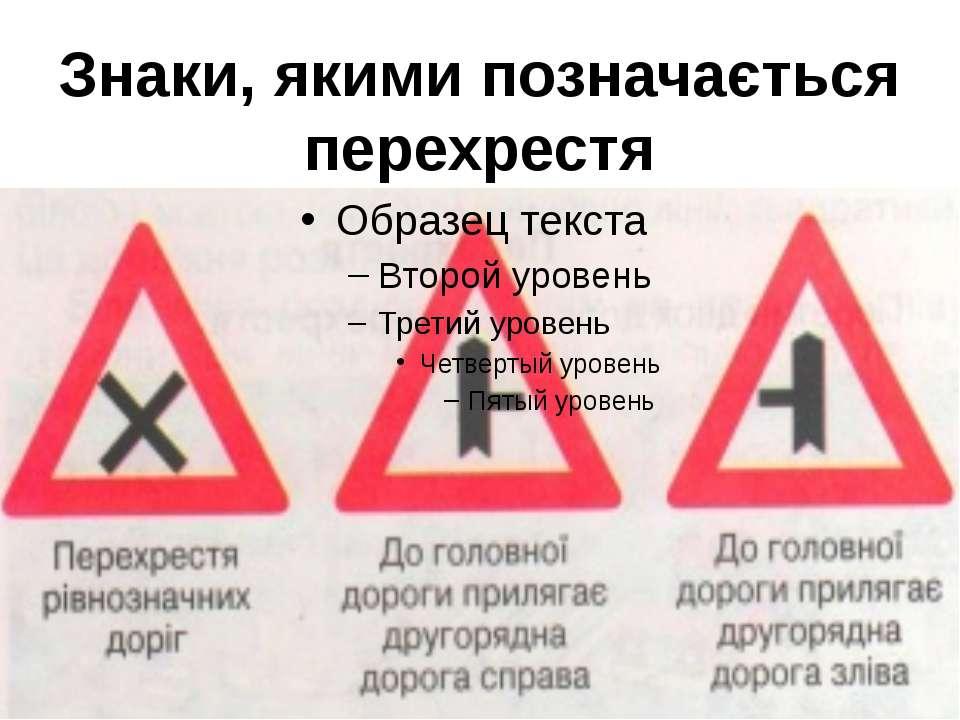 Знаки, якими позначається перехрестя