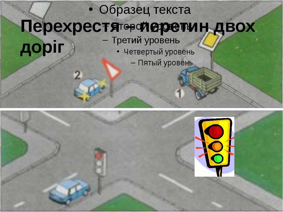 Перехрестя – перетин двох доріг